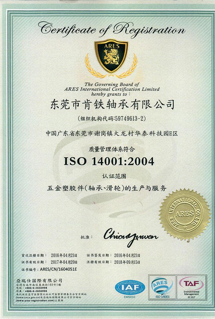 AREC质量管理体系证书