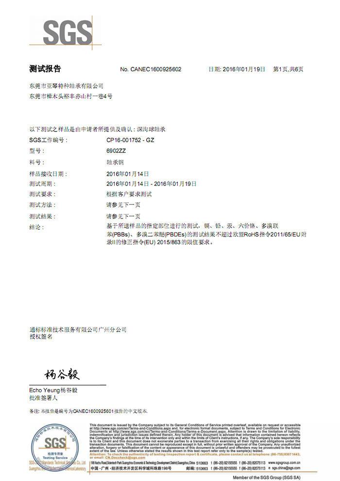 亚琴中文版SGS报告